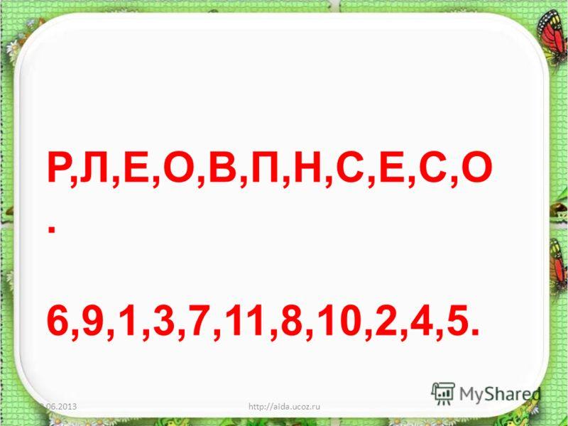 20.06.2013http://aida.ucoz.ru2 Р,Л,Е,О,В,П,Н,С,Е,С,О. 6,9,1,3,7,11,8,10,2,4,5.