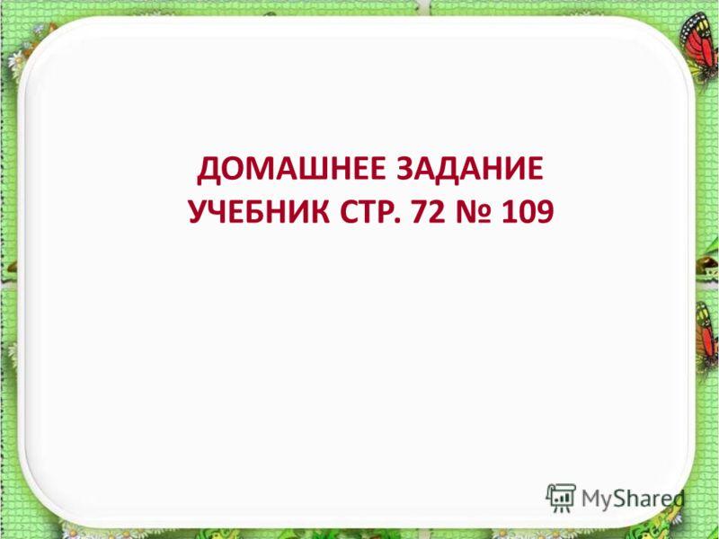 ДОМАШНЕЕ ЗАДАНИЕ УЧЕБНИК СТР. 72 109