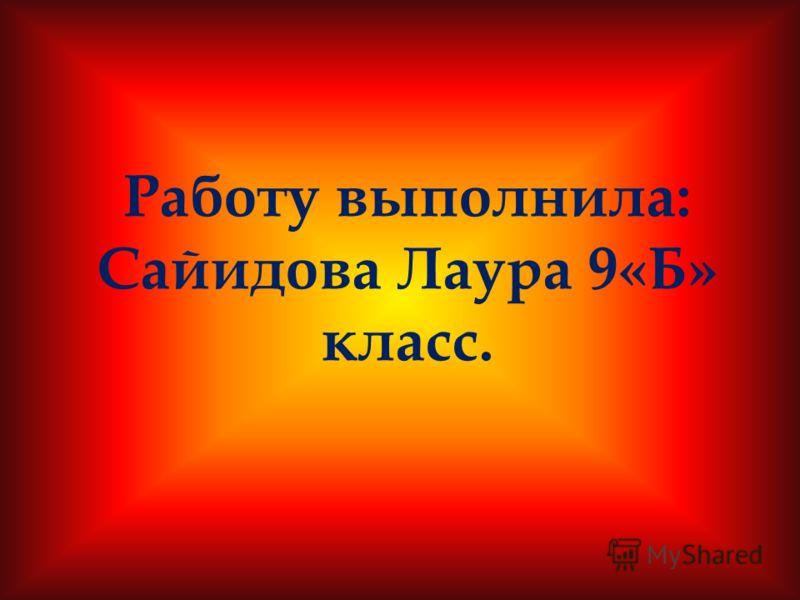 Работу выполнила: Сайидова Лаура 9«Б» класс.