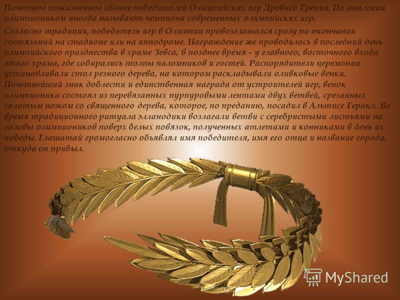 Почетное пожизненное звание победителей Олимпийских игр Древней Греции. По аналогии олимпиоником иногда называют чемпиона современных олимпийских игр. Согласно традиции, победитель игр в Олимпии провозглашался сразу по окончании состязаний на стадион