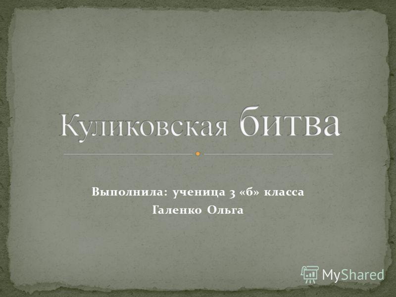 Выполнила: ученица 3 «б» класса Галенко Ольга