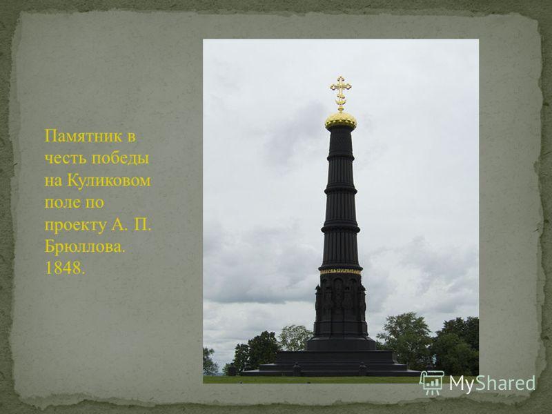 Памятник в честь победы на Куликовом поле по проекту А. П. Брюллова. 1848.