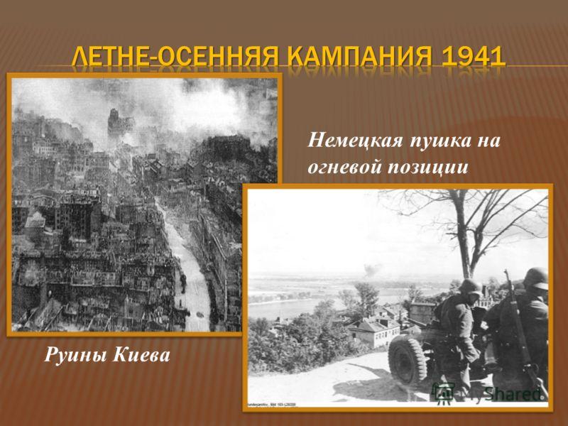 Руины Киева Немецкая пушка на огневой позиции