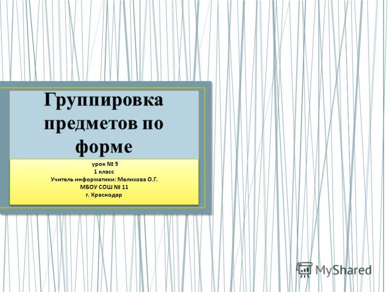 урок 5 1 класс Учитель информатики : Мелихова О. Г. МБОУ СОШ 11 г. Краснодар урок 5 1 класс Учитель информатики : Мелихова О. Г. МБОУ СОШ 11 г. Краснодар