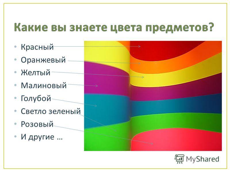 Красный Оранжевый Желтый Малиновый Голубой Светло зеленый Розовый И другие …