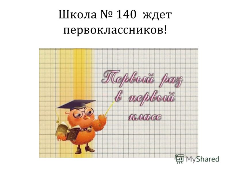 Школа 140 ждет первоклассников!