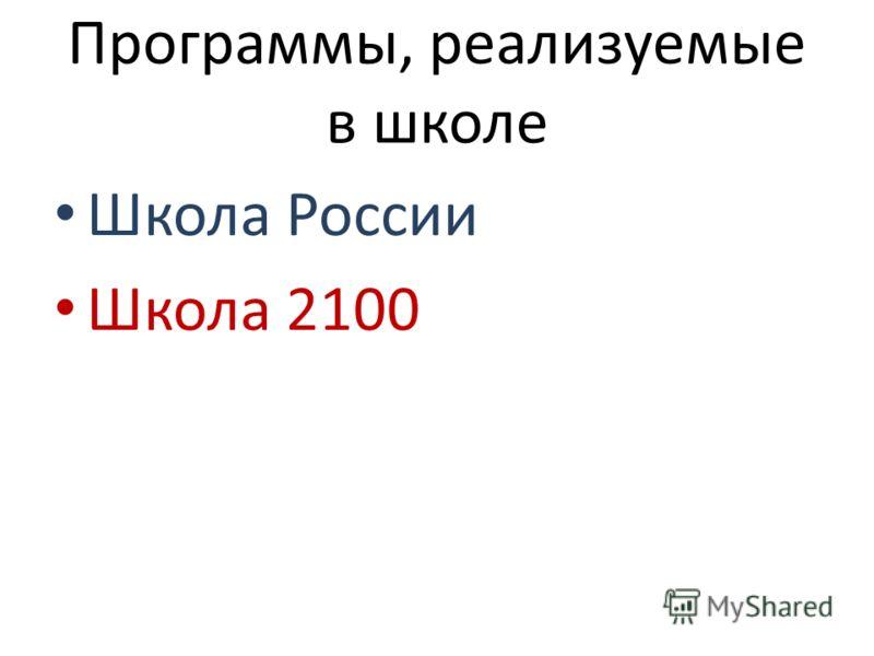 Программы, реализуемые в школе Школа России Школа 2100