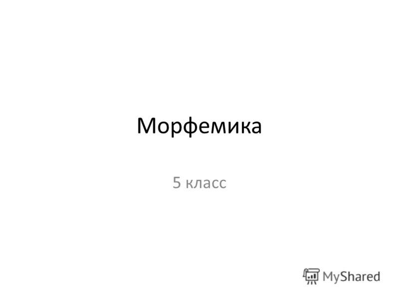 Морфемика 5 класс