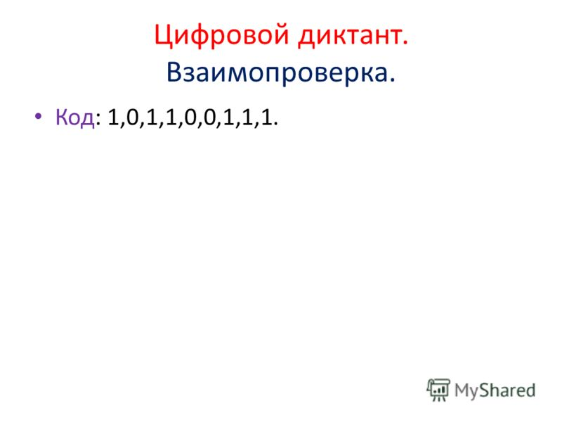 Цифровой диктант. Взаимопроверка. Код: 1,0,1,1,0,0,1,1,1.