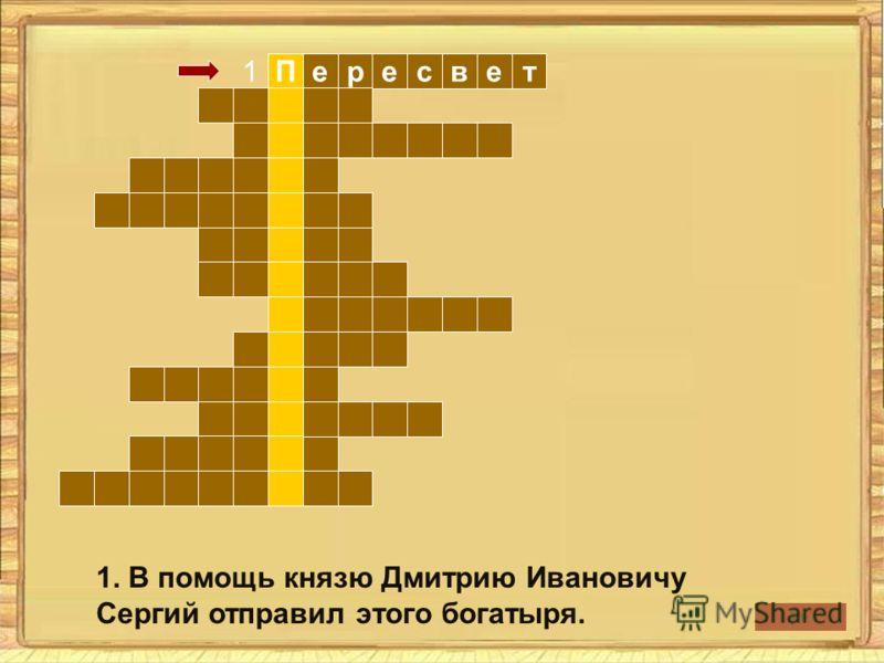 реПетевс 1 1. В помощь князю Дмитрию Ивановичу Сергий отправил этого богатыря.