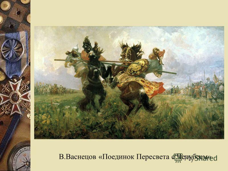 В.Васнецов «Поединок Пересвета с Челубеем»