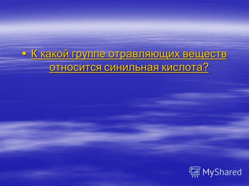 К какой группе отравляющих веществ относится синильная кислота? К какой группе отравляющих веществ относится синильная кислота? К какой группе отравляющих веществ относится синильная кислота? К какой группе отравляющих веществ относится синильная кис