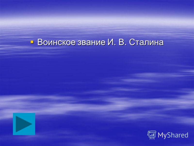 Воинское звание И. В. Сталина Воинское звание И. В. Сталина