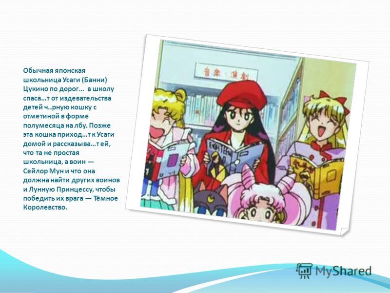 Обычная японская школьница Усаги (Банни) Цукино по дорог… в школу спаса…т от издевательства детей ч..рную кошку с отметиной в форме полумесяца на лбу. Позже эта кошка приход…т к Усаги домой и рассказыва…т ей, что та не простая школьница, а воин Сейло