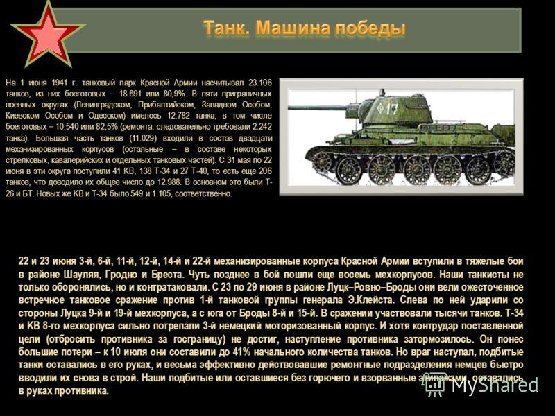 На 1 июня 1941 г. танковый парк Красной Армии насчитывал 23.106 танков, из них боеготовых – 18.691 или 80,9%. В пяти приграничных поенных округах (Ленинградском, Прибалтийском, Западном Особом, Киевском Особом и Одесском) имелось 12.782 танка, в том
