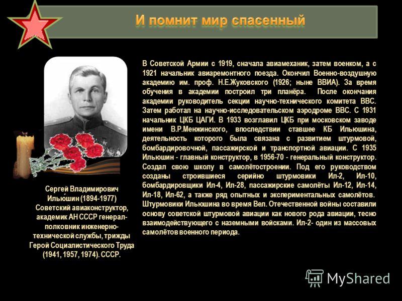 В Советской Армии с 1919, сначала авиамеханик, затем военком, а с 1921 начальник авиаремонтного поезда. Окончил Военно-воздушную академию им. проф. Н.Е.Жуковского (1926; ныне ВВИА). За время обучения в академии построил три планёра. После окончания а