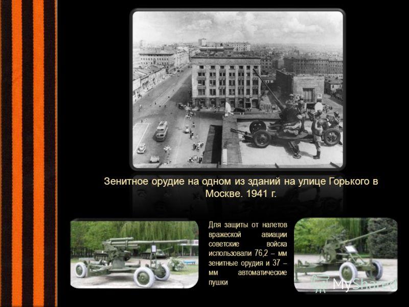 Зенитное орудие на одном из зданий на улице Горького в Москве. 1941 г. Для защиты от налетов вражеской авиации советские войска использовали 76,2 – мм зенитные орудия и 37 – мм автоматические пушки