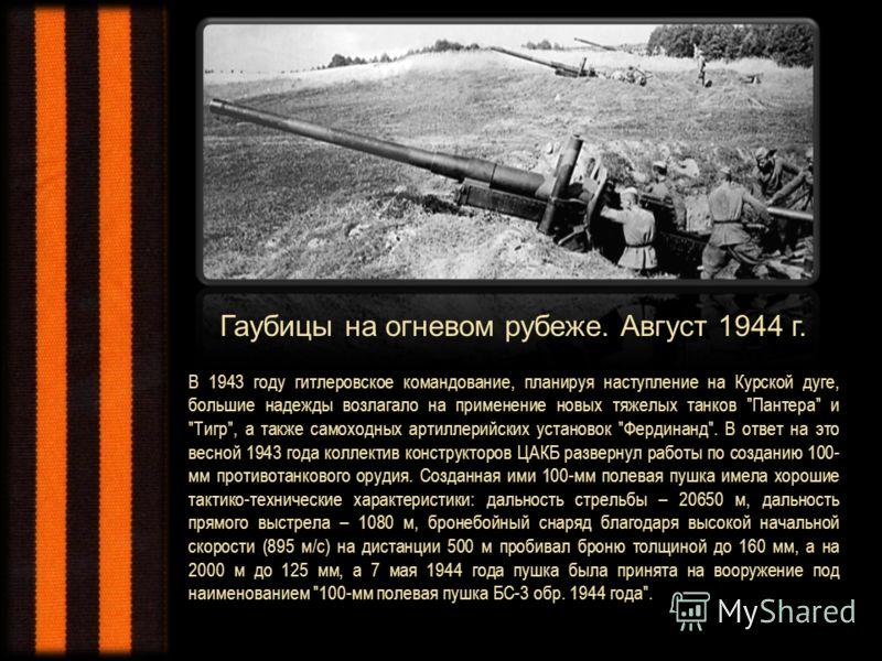 Гаубицы на огневом рубеже. Август 1944 г. В 1943 году гитлеровское командование, планируя наступление на Курской дуге, большие надежды возлагало на применение новых тяжелых танков