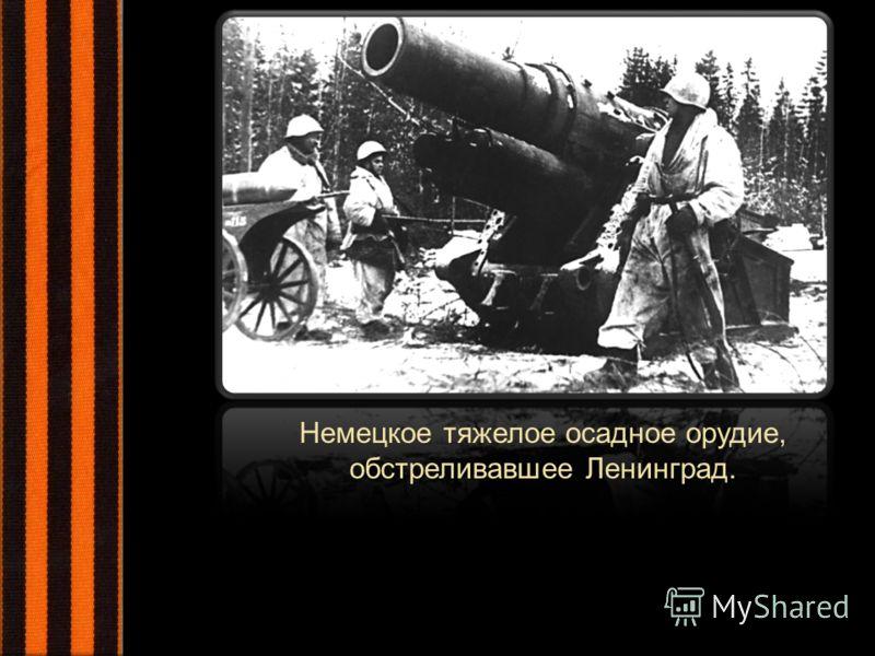 Немецкое тяжелое осадное орудие, обстреливавшее Ленинград.