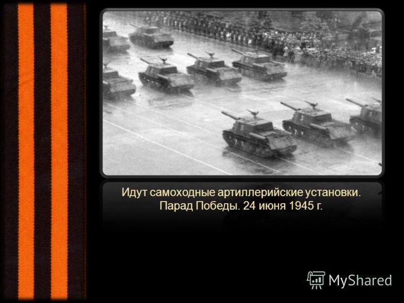 Идут самоходные артиллерийские установки. Парад Победы. 24 июня 1945 г.