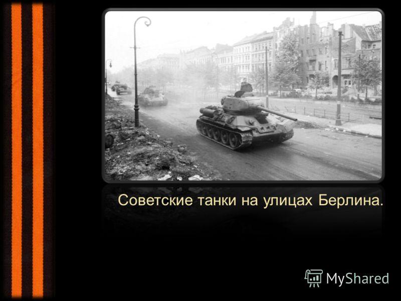 Советские танки на улицах Берлина.