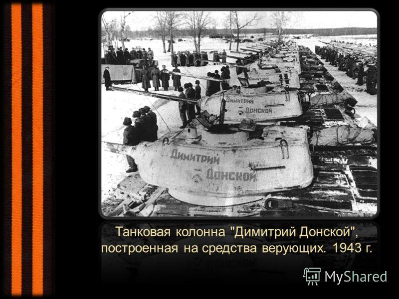 Танковая колонна Димитрий Донской, построенная на средства верующих. 1943 г.