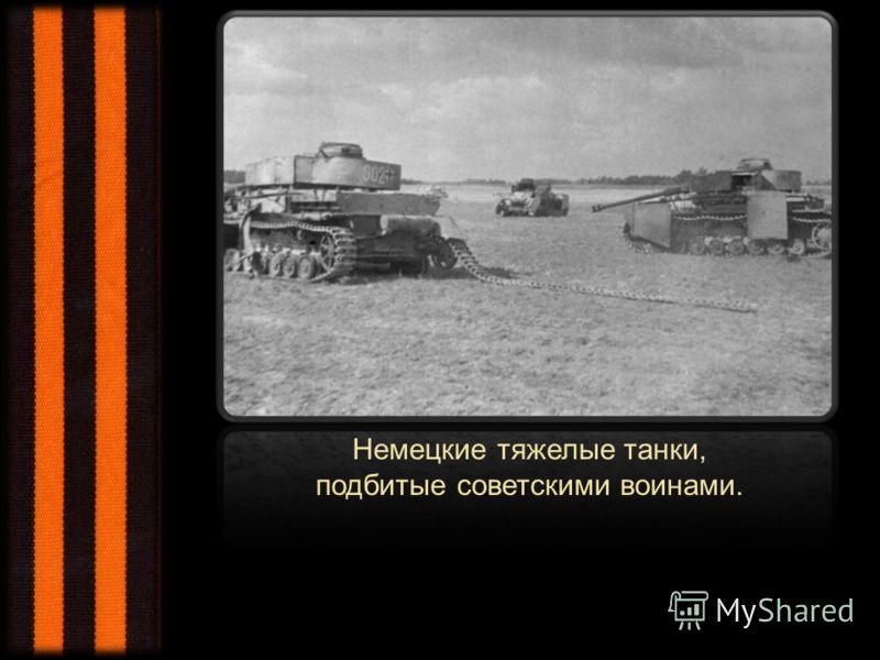 Немецкие тяжелые танки, подбитые советскими воинами.