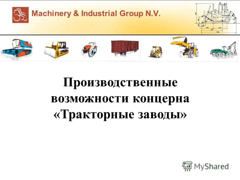 Machinery & Industrial Group N.V. Производственные возможности концерна «Тракторные заводы»