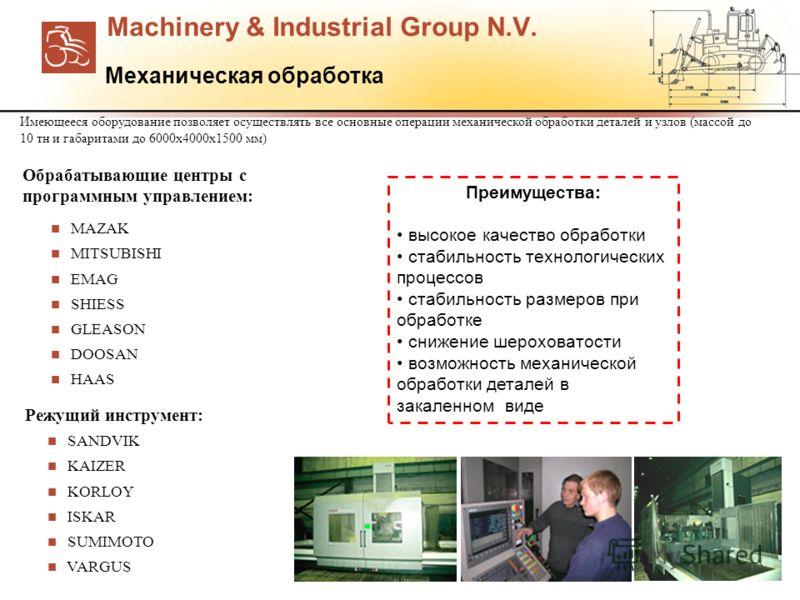 Имеющееся оборудование позволяет осуществлять все основные операции механической обработки деталей и узлов (массой до 10 тн и габаритами до 6000х4000х1500 мм) Обрабатывающие центры с программным управлением: Режущий инструмент: Преимущества: высокое