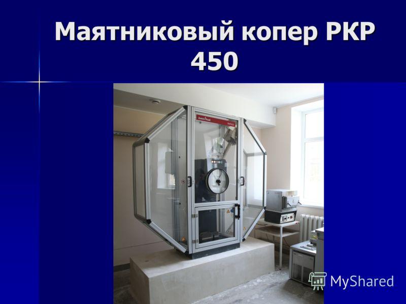 Маятниковый копер РКР 450