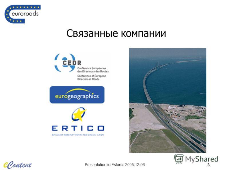 Presentation in Estonia 2005-12-06 8 Связанные компании
