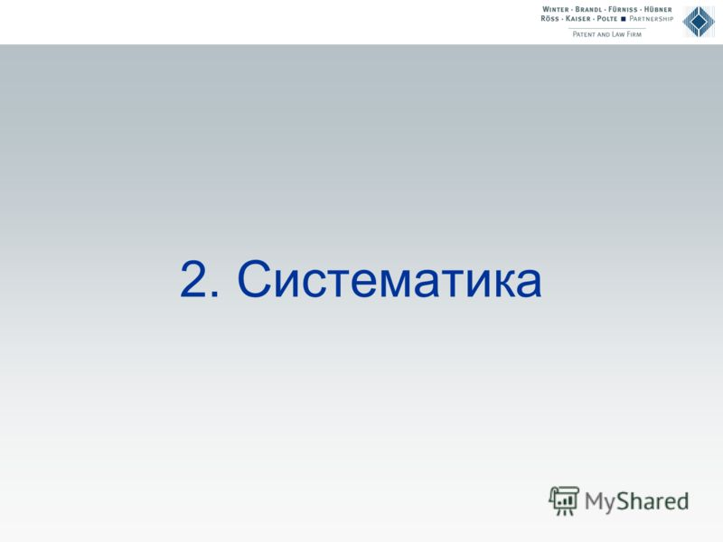 2. Систематика