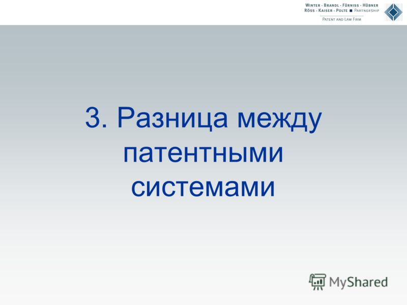 3. Разница между патентными системами