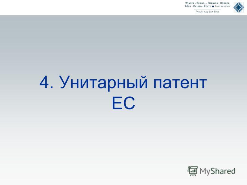 4. Унитарный патент ЕС