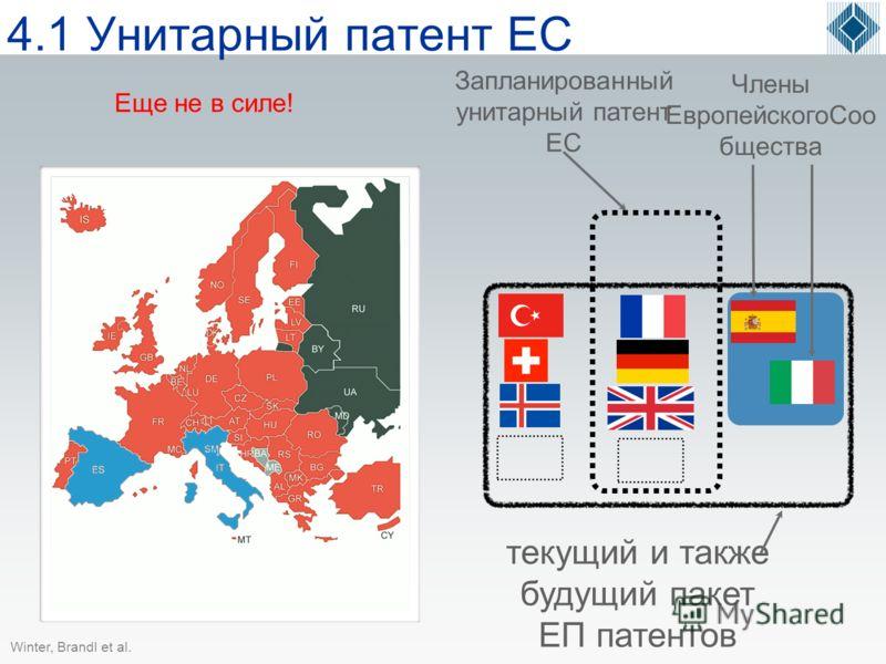 © Dipl.-Ing. Jörn Fischbeck, Winter, Brandl et al.Winter, Brandl et al. 4.1 Унитарный патент ЕС текущий и также будущий пакет ЕП патентов Запланированный унитарный патент ЕС Члены ЕвропейскогоСоо бщества Еще не в силе!