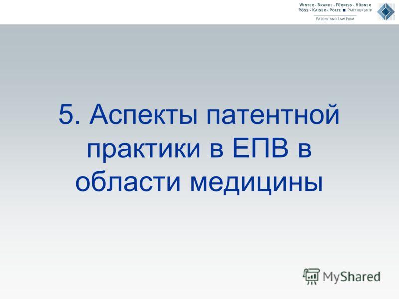 5. Аспекты патентной практики в ЕПВ в области медицины