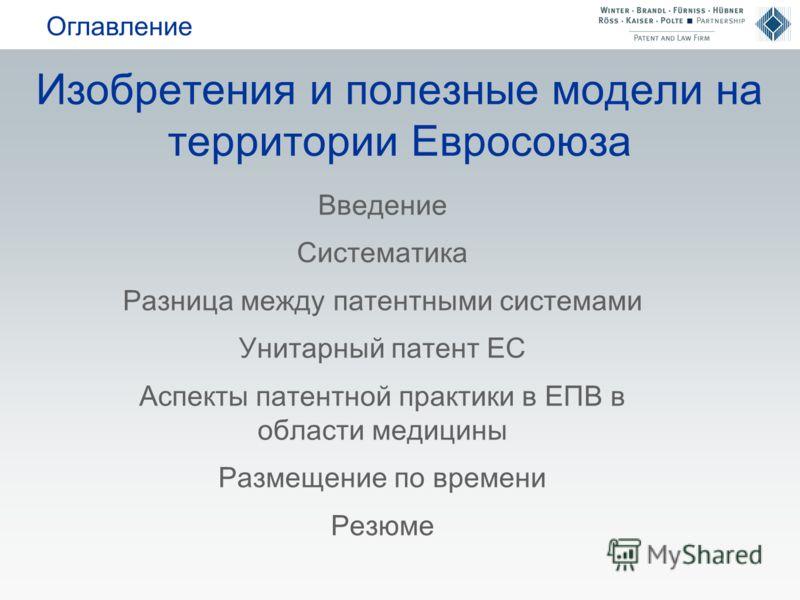 Оглавление Изобретения и полезные модели на территории Евросоюза Введение Систематика Разница между патентными системами Унитарный патент ЕС Аспекты патентной практики в ЕПВ в области медицины Размещение по времени Резюме