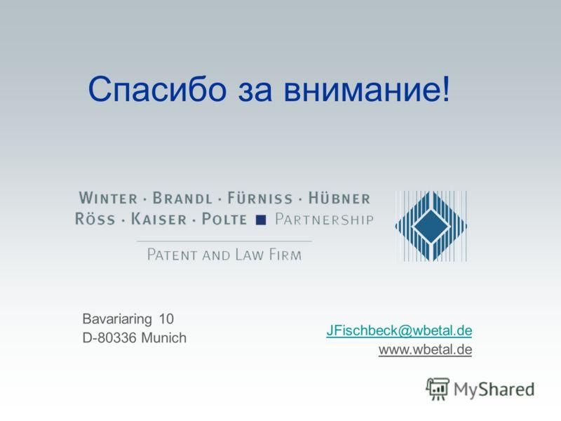 Спасибо за внимание! Bavariaring 10 D-80336 Munich JFischbeck@wbetal.de www.wbetal.de