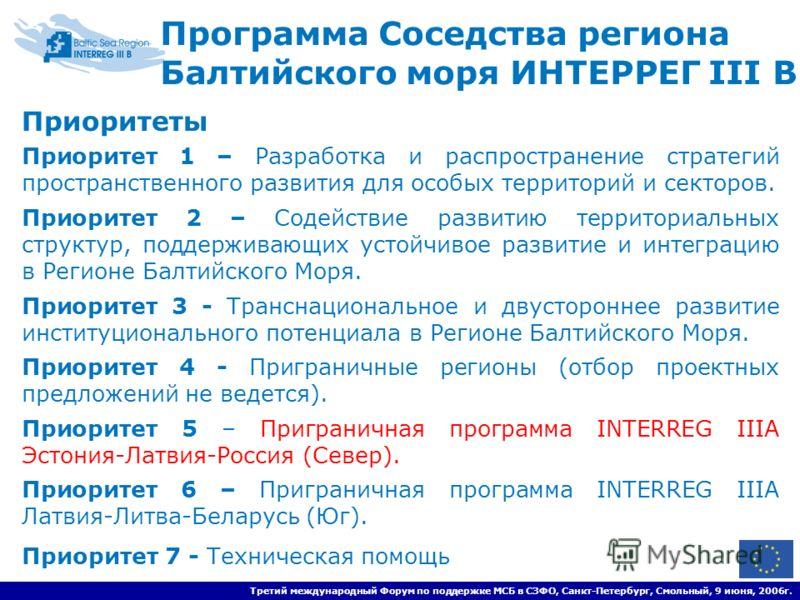 Третий международный Форум по поддержке МСБ в СЗФО, Санкт-Петербург, Смольный, 9 июня, 2006г. Приоритет 1 – Разработка и распространение стратегий пространственного развития для особых территорий и секторов. Приоритет 2 – Содействие развитию территор