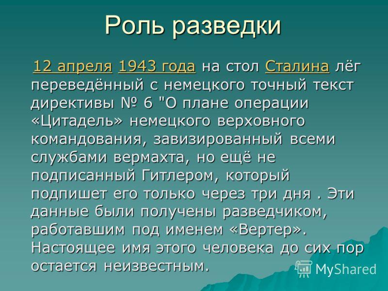 Роль разведки 12 апреля 1943 года на стол Сталина лёг переведённый с немецкого точный текст директивы 6
