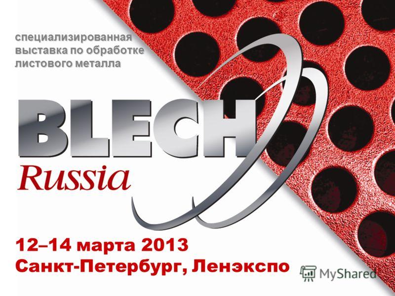 специализированная выставка по обработке листового металла 12–14 марта 2013 Санкт-Петербург, Ленэкспо