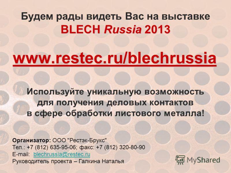 Используйте уникальную возможность для получения деловых контактов в сфере обработки листового металла! www.restec.ru/blechrussia BLECH Russia 2013 Будем рады видеть Вас на выставке BLECH Russia 2013 Организатор: ООО