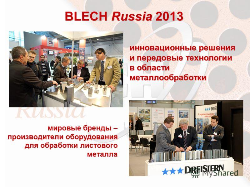 инновационные решения и передовые технологии в области металлообработки мировые бренды – производители оборудования для обработки листового металла BLECH Russia 2013