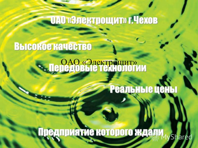 ОАО «Электрощит» г.Чехов Высокое качество Передовые технологии Реальные цены Предприятие которого ждали ОАО «Электрощит»
