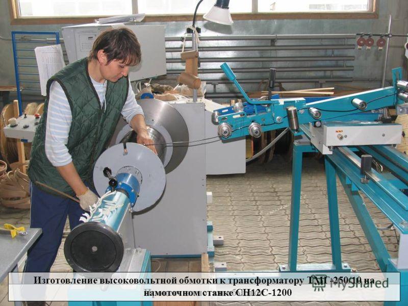 Процесс намотки обмоток Изготовление высоковольтной обмотки к трансформатору ТМГ-250/10 на намоточном станке CH12C-1200