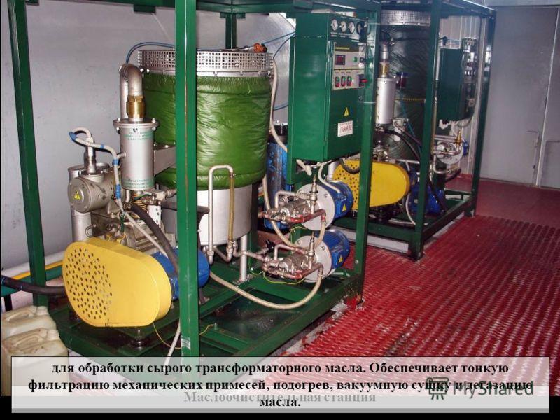 Маслоочистительная станция для обработки сырого трансформаторного масла. Обеспечивает тонкую фильтрацию механических примесей, подогрев, вакуумную сушку и дегазацию масла.