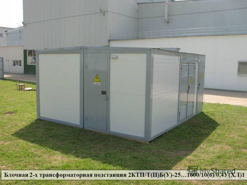 Блочная 2-х трансформаторная подстанция Блочная 2-х трансформаторная подстанция 2КТП/Т(П)Б(У)-25…1600/10(6)/0,4У(ХЛ)1