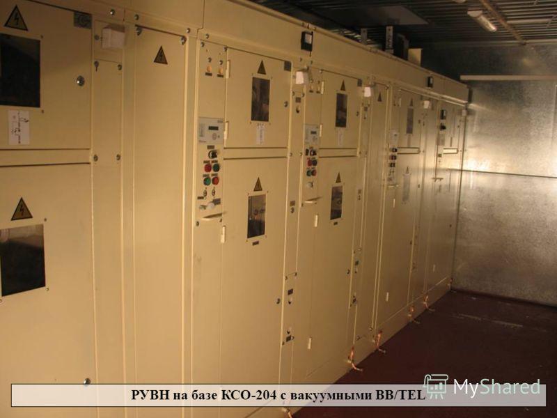 РУВН на базе КСО-204 с вакуумными BB/TEL