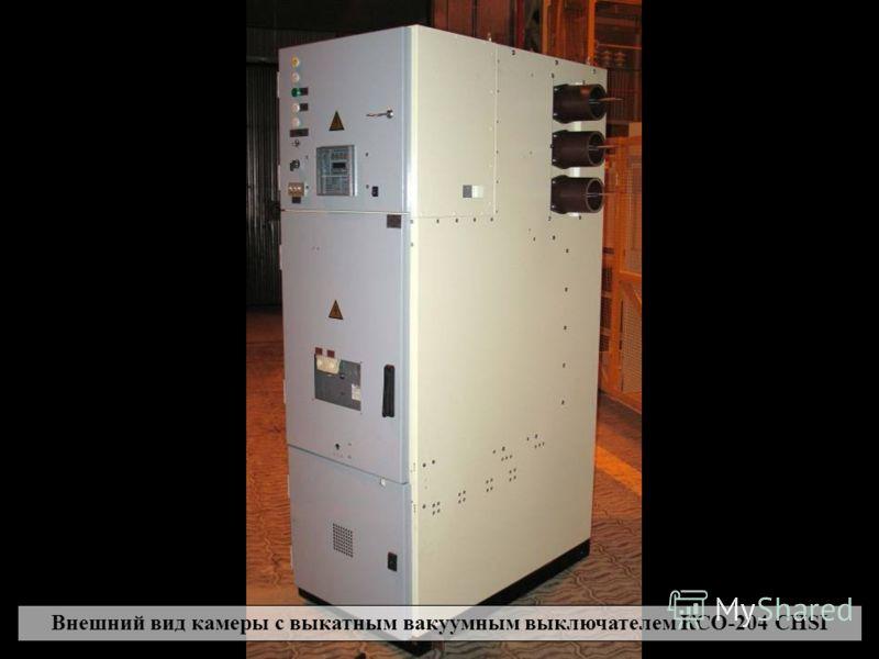 Внешний вид камеры с выкатным вакуумным выключателем Внешний вид камеры с выкатным вакуумным выключателем КСО-204 CHSI