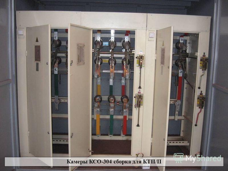 Камеры КСО-304 сборка для КТП/П